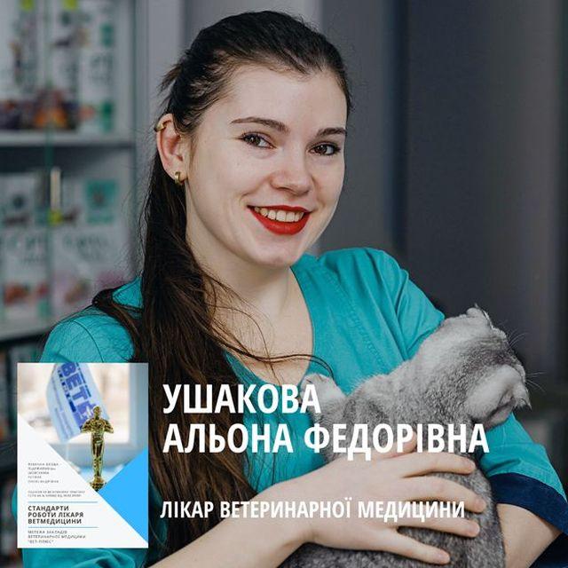 Алена Федоровна Ушакова