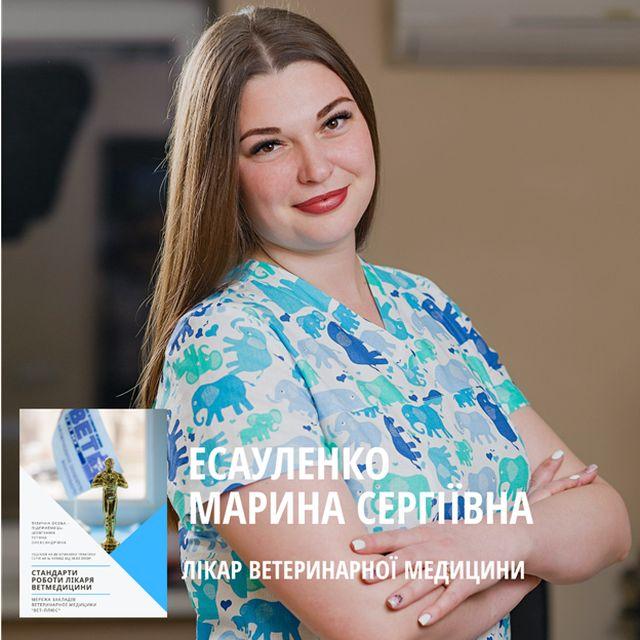Марина Эсауленко