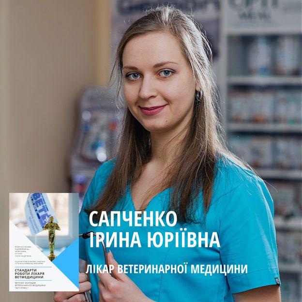 Ирина Сапченко